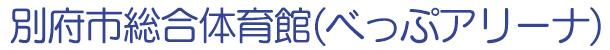 別府市総合体育館サイトロゴ